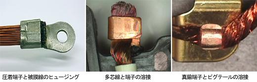 圧着端子と被膜線のヒュージング、多芯線と端子の溶接、真鍮端子とピグテールの溶接